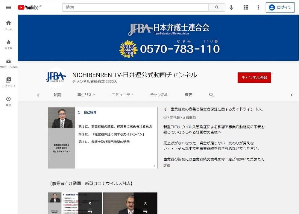 中小企業の事業者向け動画の第2弾を公開した日弁連の公式動画チャンネル、NICHIBENREN TV