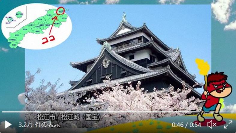 島根県ゆかりのキャラクター「吉田くん」が国宝の松江城をバックに走る。FROGMANさん作成の動画より((C)DLE)
