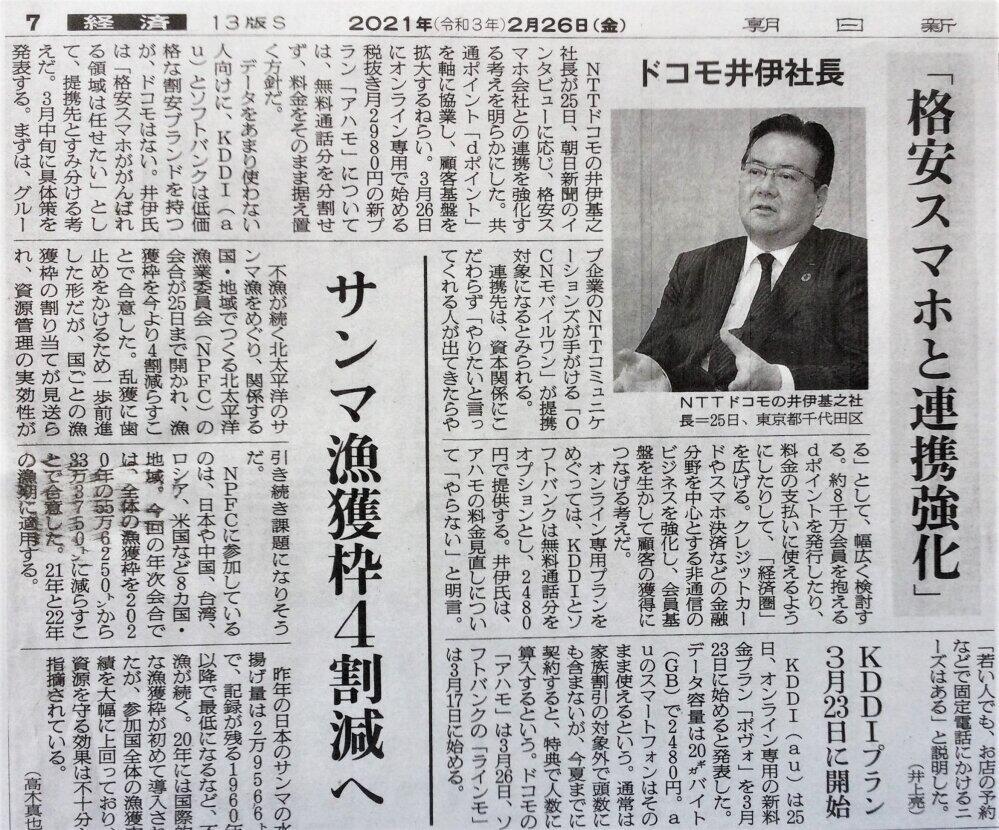 3日前の朝日新聞インタビューでは「値下げしない」と明言していたNTTドコモの井伊基之社長(2月26日付)