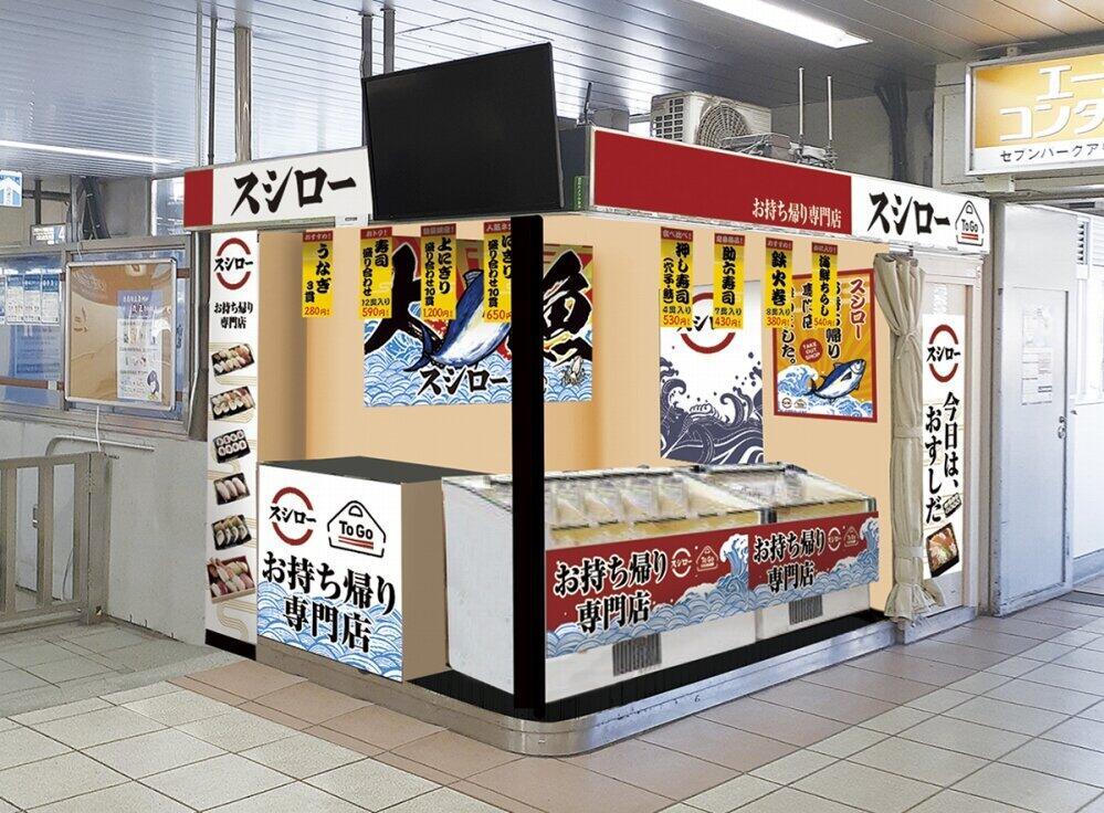 「スシロー To Go JR我孫子駅店」