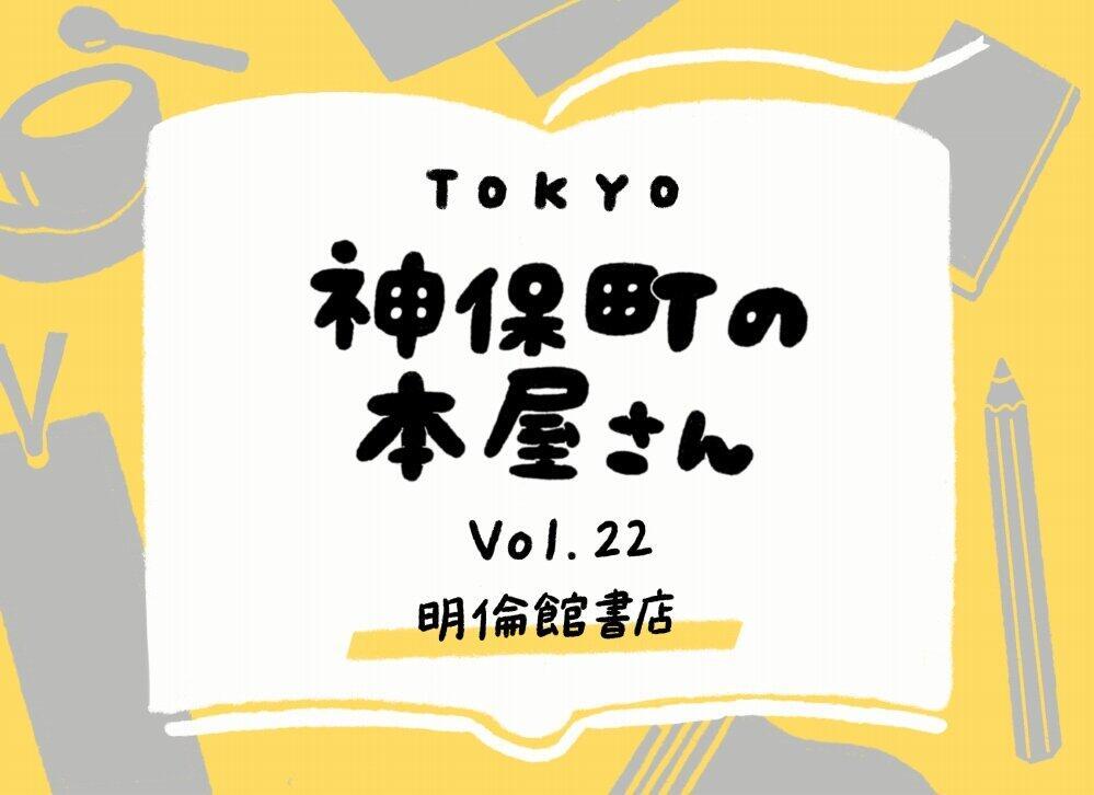 「カタい」けれど興味深い 理工学書の世界【Vol.22 明倫館書店】