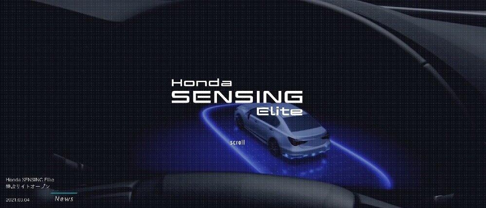 ホンダが「レベル3」の自動運転を実用化(画像は、ホンダのホームページより)