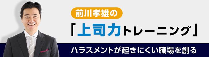 前川孝雄の「上司力トレーニング」~ ハラスメントが起きにくい職場を創る