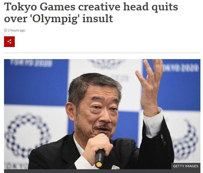 渡辺直美さんをブタに... またも「ニッポンの女性差別」が世界に! 「東京五輪もうやめよう」と怒りの声(1)