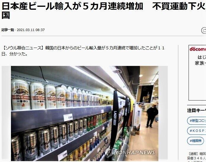 日本製ビールの復活を告げる聯合ニュース(3月11日付)