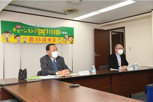 日本チェーンストア協会で開かれた選考会の模様