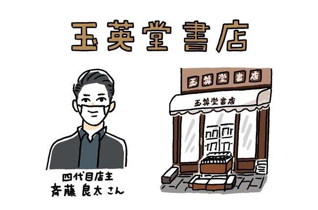 100年以上続く老舗書店