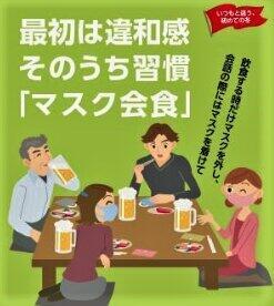 マスク会食の推奨ポスター(内閣府公式サイトより)