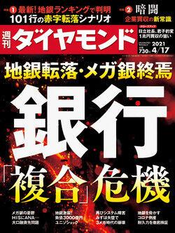 「週刊ダイヤモンド」(2021年4月17日号)