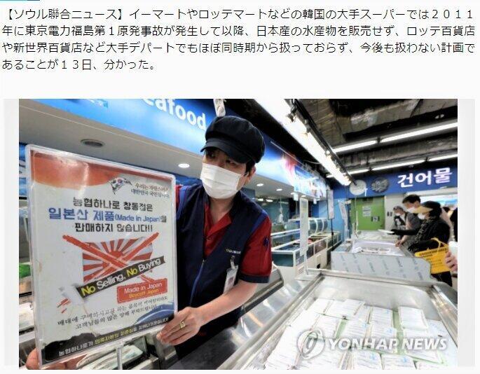 日本産の水産物は扱っていないという貼り紙を出すスーパー(聯合ニュース4月13日付)