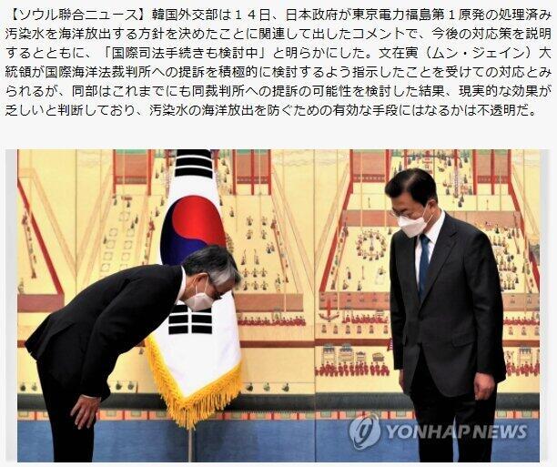 相星孝一駐韓日本大使が頭を下げる「記念撮影」を報じる聯合ニュース(4月14日付)