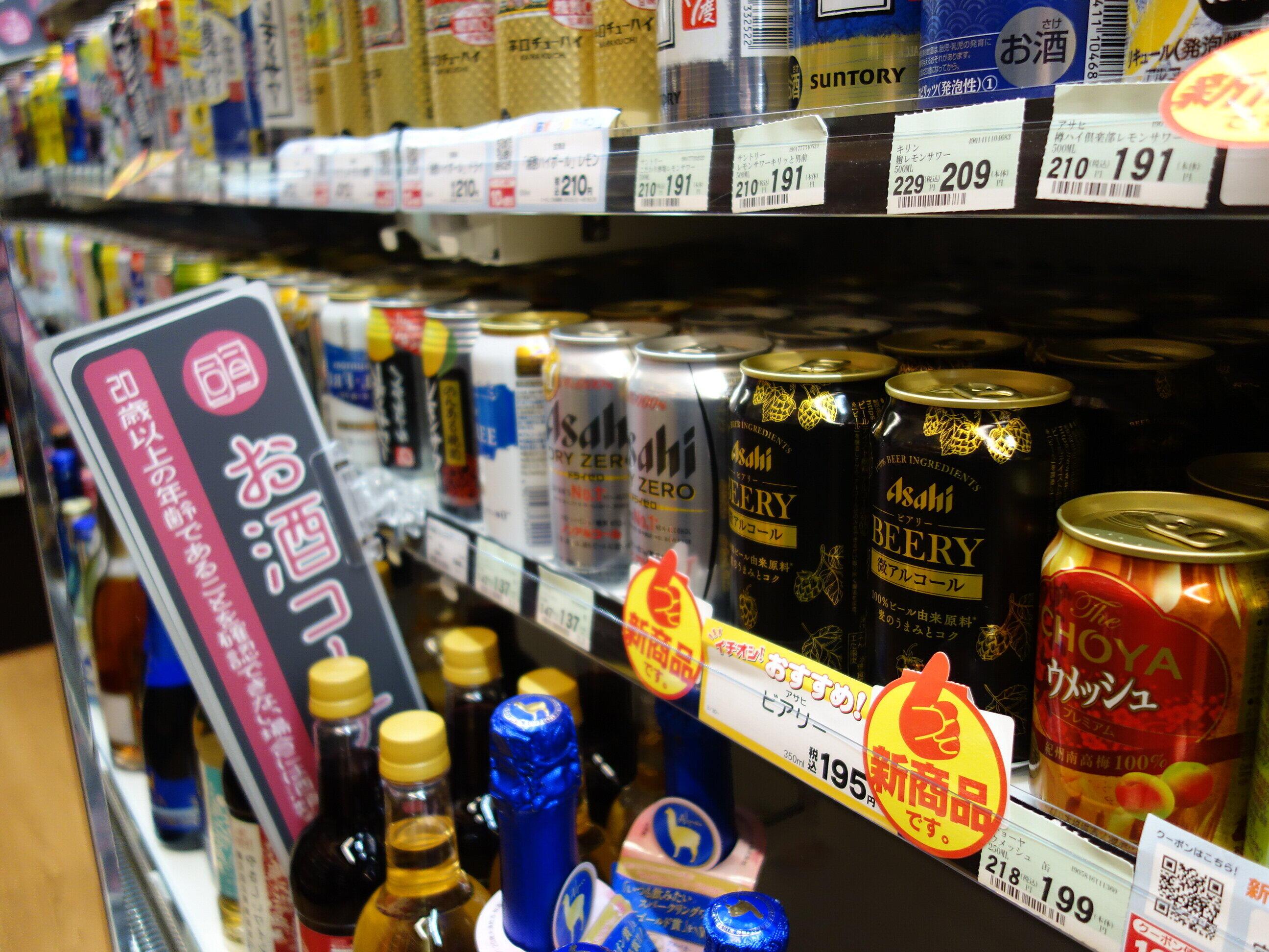 アルコール分0.5%の炭酸飲料「アサヒ ビアリー」、1都9県で3月30日発売