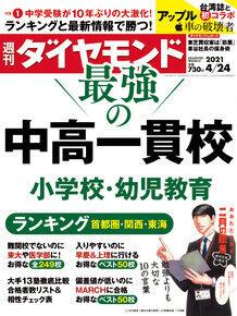 「週刊ダイヤモンド」(2021年4月24日号)