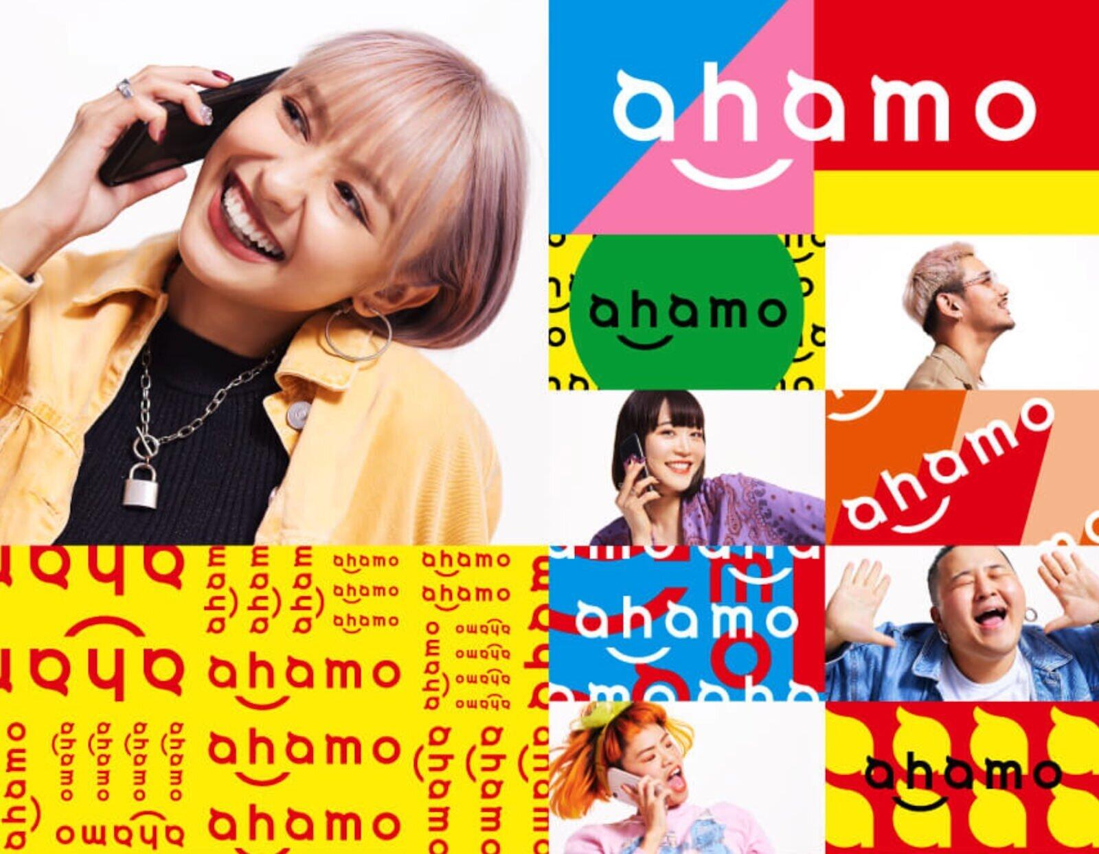 NTTドコモ「Ahamo」の公式サイト