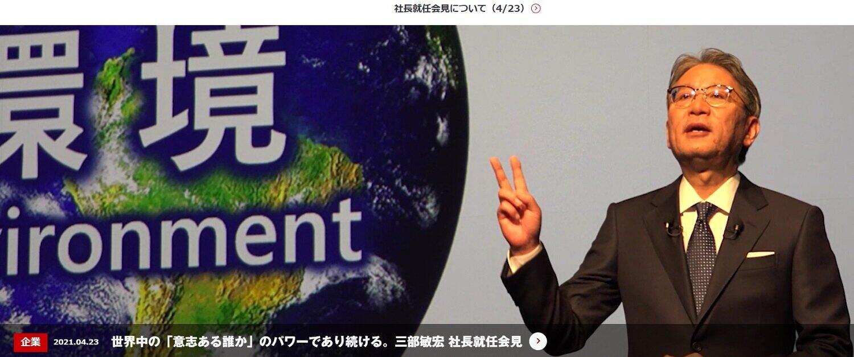 2021年4月23日の三部敏宏社長の会見(画像は、ホンダのホームページより)