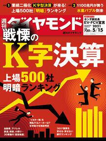 「週刊ダイヤモンド」(2021年5月15日号)