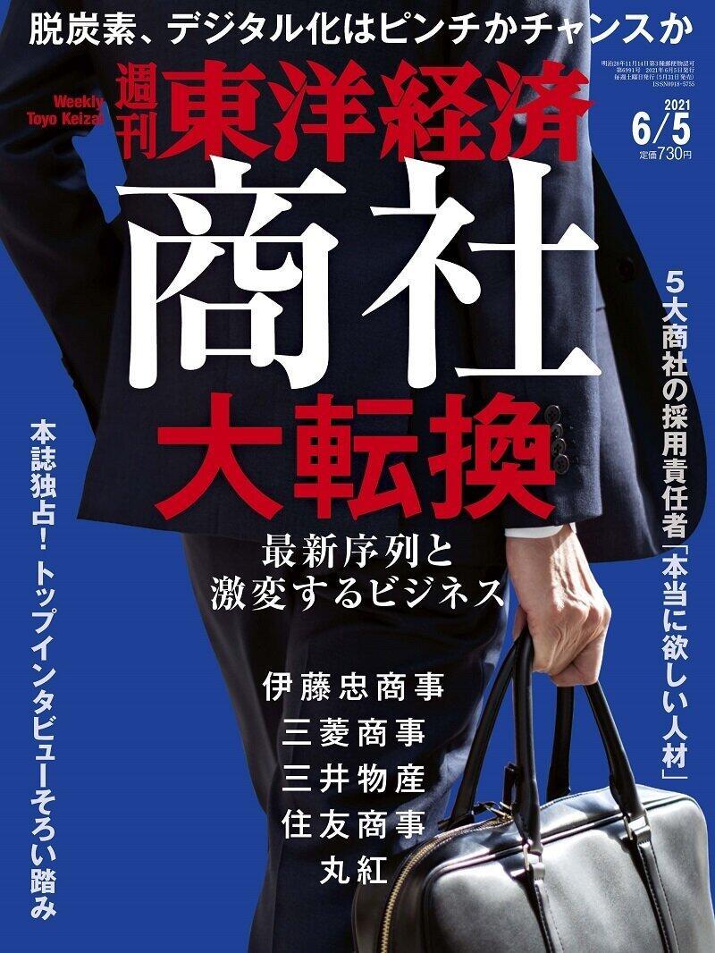 「週刊東洋経済」(2021年6月5日号)