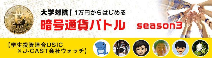 大学対抗! 1万円からはじめる暗号通貨バトル Season3 【学生投資連合 USIC×J-CAST】