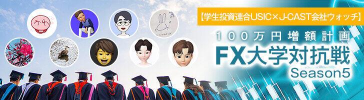 100万円増額計画 FX大学対抗戦 Season5 【学生投資連合 USIC×J-CAST】