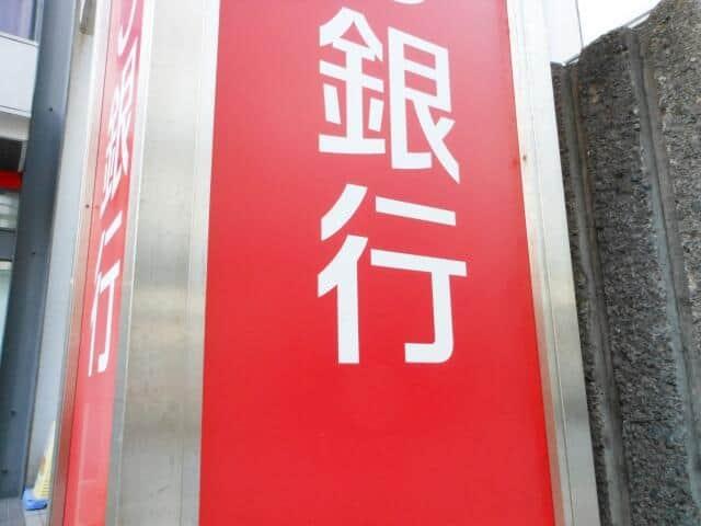 魅力的な三菱UFJフィナンシャル・グループの株式(写真はイメージ)