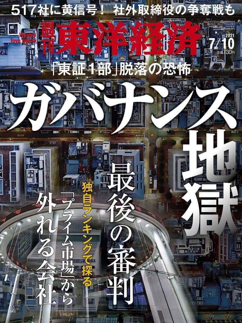「週刊東洋経済」2021年7月10日号