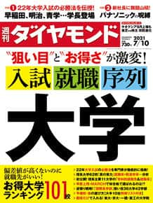 「週刊ダイヤモンド」2021年7月10日号