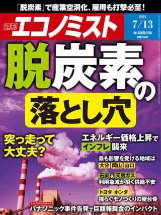 「週刊エコノミスト」2021年7月13日号