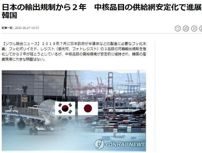 日本の輸出規制に対抗に成功したと報じる聯合ニュース(6月27日付)