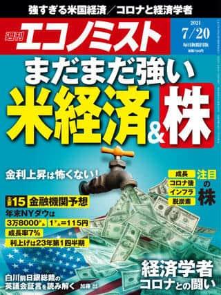 「週刊エコノミスト」2021年7月20日号