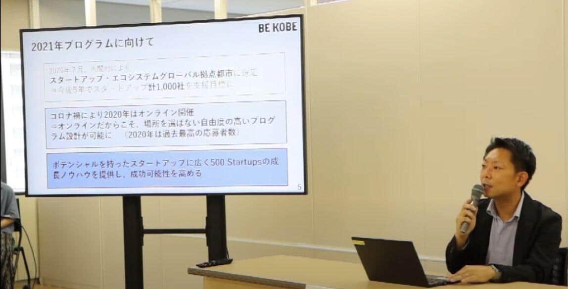 武田卓課長は、「この次の5年間で1000社を支援したい」と語った。