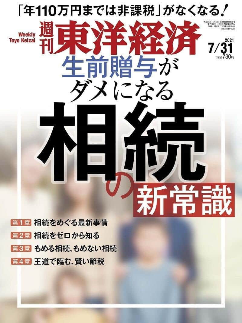 「週刊東洋経済」2021年7月31日号