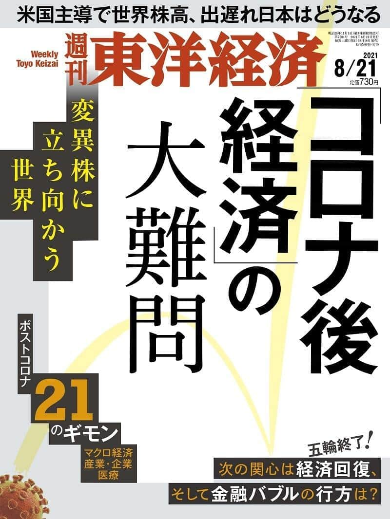 「週刊東洋経済」2021年8月21日号