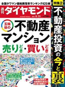 「週刊ダイヤモンド」2021年8月21日号