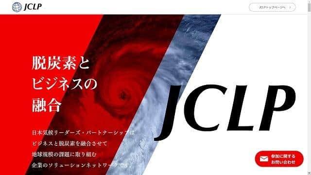 日本気候リーダーズ・パートナーシップの公式サイト