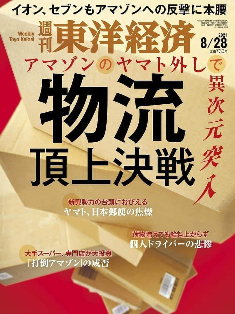 「週刊東洋経済」2021年8月28日号