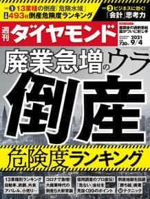 「週刊ダイヤモンド」2021年9月4日号