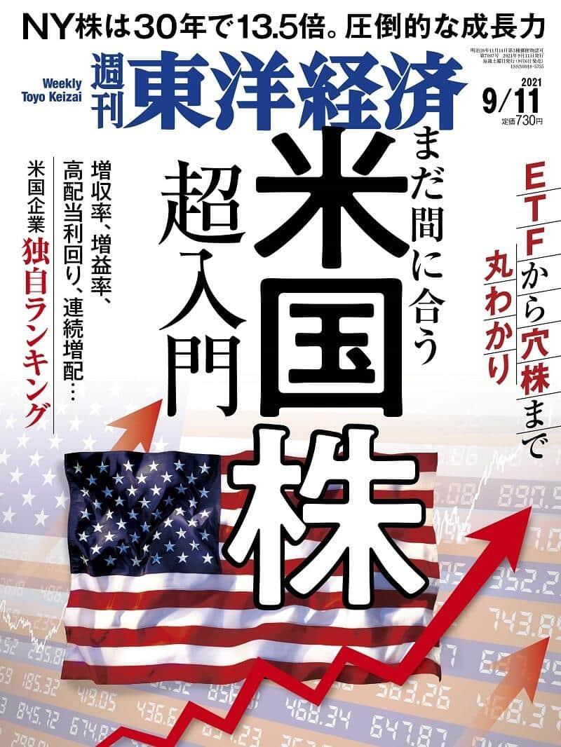 「週刊東洋経済」2021年9月11号
