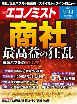 「週刊エコノミスト」2021年9月14日号