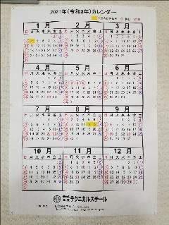 「会社カレンダー」の共有で有給休暇を取りやすく
