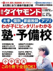 「週刊ダイヤモンド」2021年9月25日号