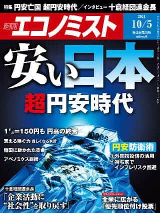 「週刊エコノミスト」2021年10月5日号