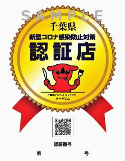 何の規制もなく営業できる千葉県の「認証店」(千葉県公式サイトより)