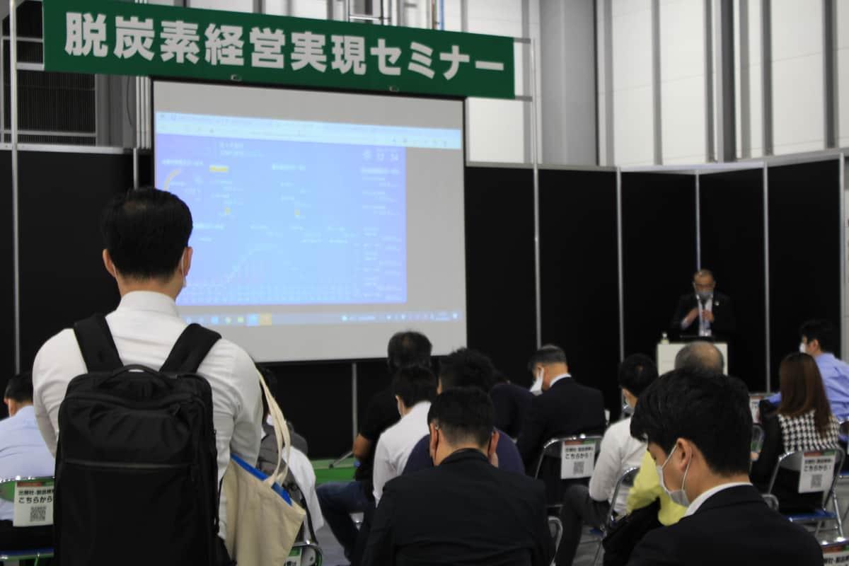 一部出展社が開催した「脱炭素経営実現セミナー」も人気