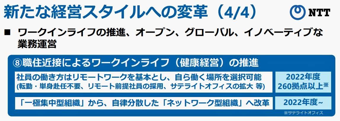 「転勤・単身赴任不要」のNTT改革案(NTTのプレスリリースより)
