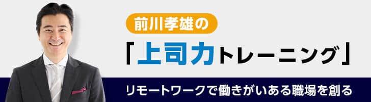 前川孝雄の「上司力トレーニング」~ リモートワークで働きがいある職場を創る