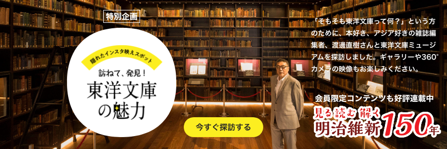 東洋文庫×J-CASTニュース特別企画「隠れたインスタ映えスポット 訪ねて発見、東洋文庫の魅力」