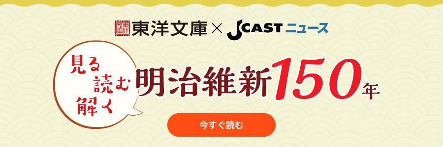 東洋文庫×J-CASTニュース「見る読む解く明治維新150年」
