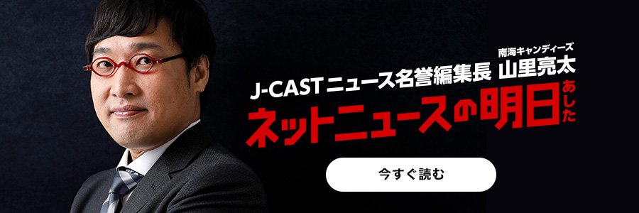 山里亮太名誉編集長が送るネットニュースの明日