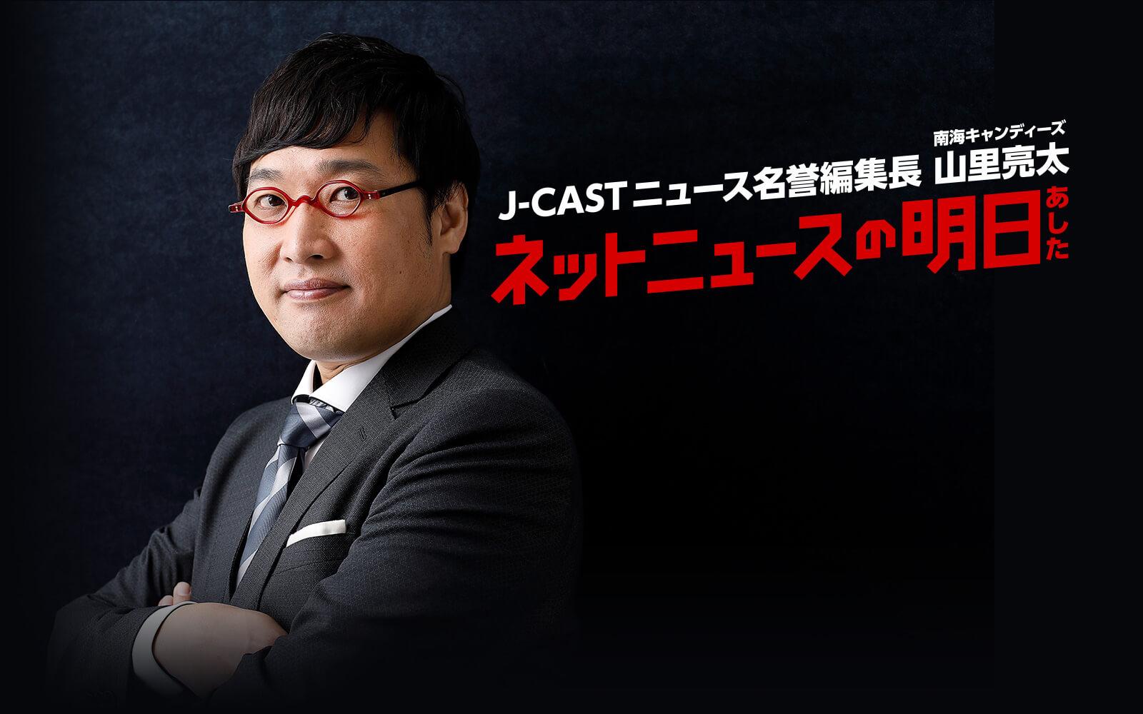 J-CASTニュース名誉編集長山里亮太 ネットニュースの明日