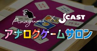 アナログゲームサロン